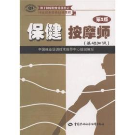 国家职业资格培训教程:保健按摩师(基础知识)