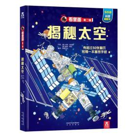 揭秘太空  作者(英)卡蒂·丹尼斯  9787541740756 未来出版社