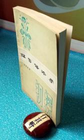 【描写语法学初探】新疆大学徐思益副教授著作。1981年印刷