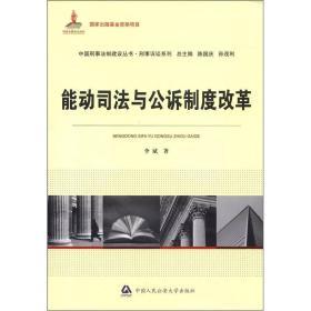中国刑事法制建设丛书·刑事诉讼系列:能动司法与公诉制度改革