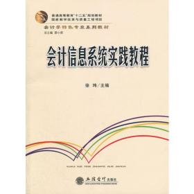(教)会计信息系统实践教程(徐玮)