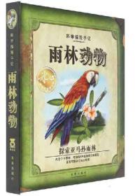科学探险手记(5册)V3.1-雨林动物