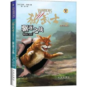 猫武士三部曲3 驱逐之战 艾琳亨特 未来出 9787541739415