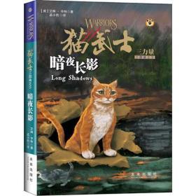 暗夜长影:猫武士三部曲之五