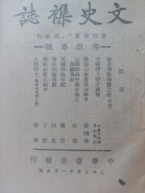 文史襍誌 佛教专号 第四卷九、十合刊
