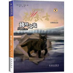 拂晓之光:猫武士三部曲之六