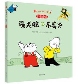 中国经典动画大全集  注音版 雪孩子 小蝌蚪找妈妈  九色鹿  没头脑和不高兴