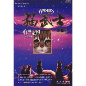 猫武士二部曲3 重现家园 艾琳亨特 ,高子梅  未来出版社 97