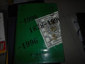 辽宁集邮志.1878-1996..