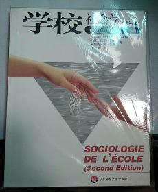 学校社会学
