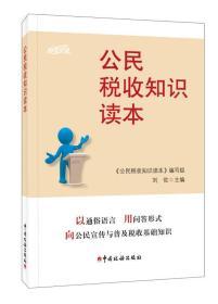 公民税收知识读本