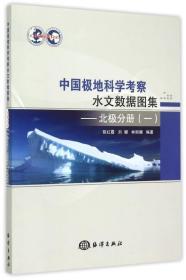 中国极地科学考察水文数据图集 北极分册(一)