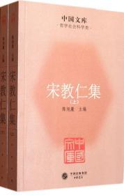 中国文库•哲学社会科学类:宋教仁集(套装共2册)