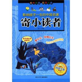 影响孩子一生的中国名著:寄小读者(彩图注音)
