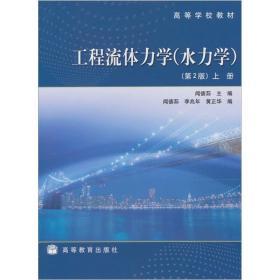工程流体力学(水力学)(第2版)(上册)