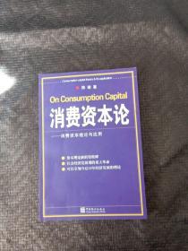 消费资本论--消费资本理论与应用
