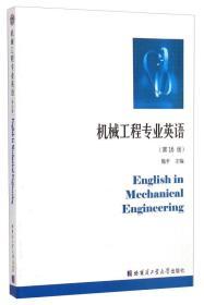 机械工程专业英语(第16版)