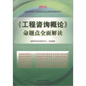 2013全國注冊咨詢工程師(投資)執業資格考試輔導用書:《工程咨詢概論》命題點全面解讀