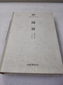 全新未阅《国语》稀少!山东画报出版社 2014年1版1印 精装1册全