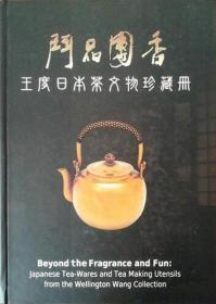 斗品团香 王度日本茶文物珍藏册