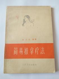 简易推拿疗法(1965年第2版第5印)