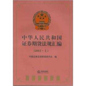中华人民共和国证劵期货法规汇编(2012 上)