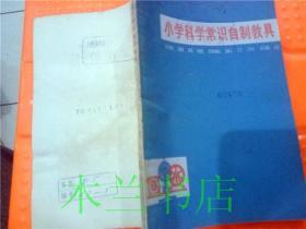 小学科学常识自制教具 上海市实验小学 林有禹 上海人民出版社 1976年一版一印 32开平装