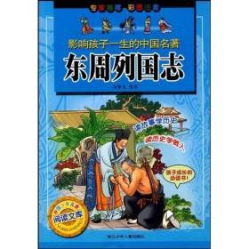 影响孩子一生的中国名著:东周列国志(彩图注音)