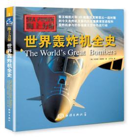 世界轰炸机全史