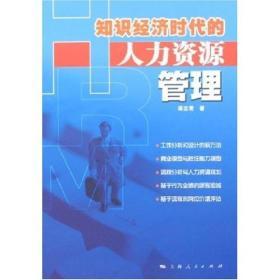 知识经济时代的人力资源管理