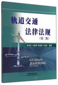 【二手包邮】轨道交通法律法规 彭扬华 中国铁道出版社