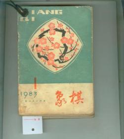 象棋(1983年 一至十二期 全年合售)(机关1-9书架)