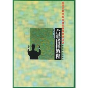 高等师范院校音乐学专业系列教材:合唱指挥教程