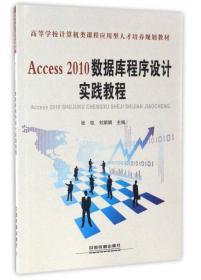 ∈Access2010数据库程序设计实践教程