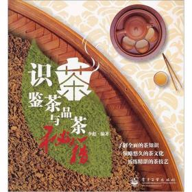 识茶、鉴茶与品茶秘籍