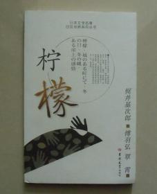 【正版现货】 日本文学名著日汉对照系列丛书:柠檬 梶井基次郎