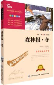 森林报·冬 彩插励志版  语文新课标必读无障碍阅读