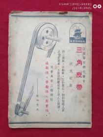 三角皮带民国三十七年(1948年)