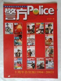 警方2003·12十周年告别版