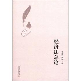 经济法总论高桂林,李帅 著中国法制出版社9787509337189