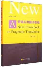 新编实用翻译教程(修订版)