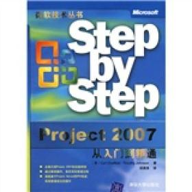 Project 2007从入门到精通