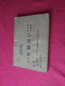复兴高级中学公民课本(修正本)
