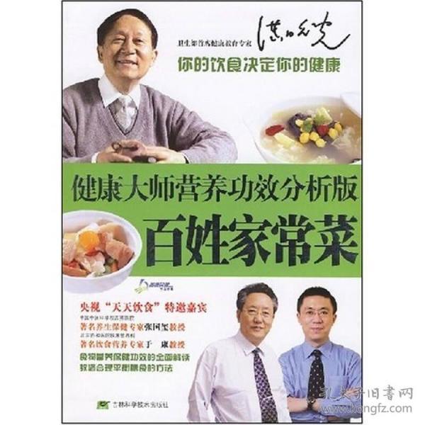 健康大师营养功效分析版:百姓家常菜