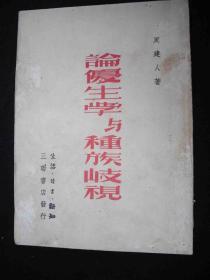 1950年建国初期出版的---周建人著--【【论优生学与种族歧视】】---5000册--稀少