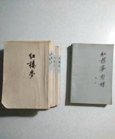 红楼梦1-4四册全,1973年,竖版和红楼梦新补共计五本合售
