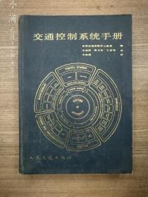 交通控制系统手册