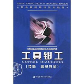 工具钳工(技师高级技师职业技能培训鉴定教材)