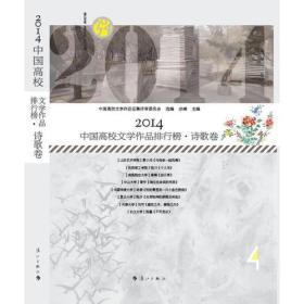 2014中国高校文学作品排行榜