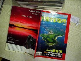 中国国家地理 2005 4 无赠送